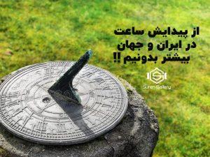 تاریخچه پیدایش ساعت در ایران و جهان