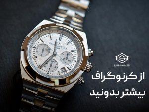 کورنوگراف ساعت چه کاربردی دارد