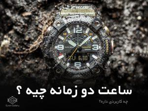 ساعت دو زمانه چیست و چه کاربردی دارد