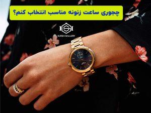 راهنمای خرید ساعت زنانه